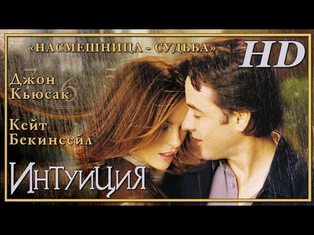 Интуиция 2001 Дублированный Трейлер HD