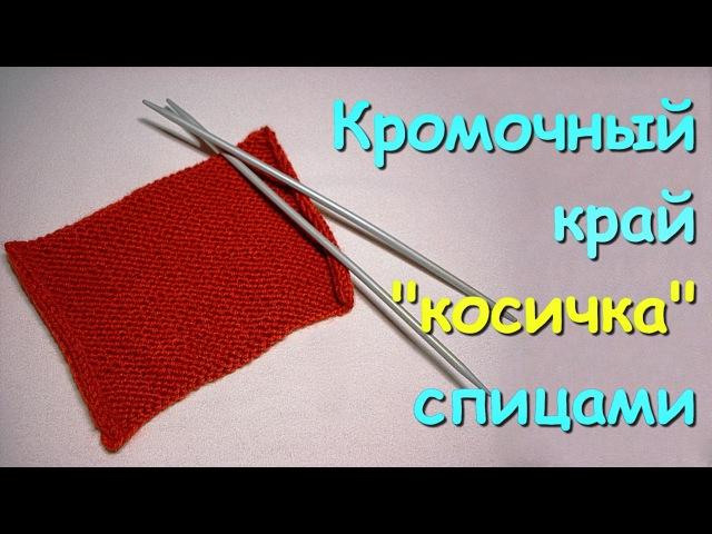 Вязание спицами. МК: Кромочные петли. Кромочный край