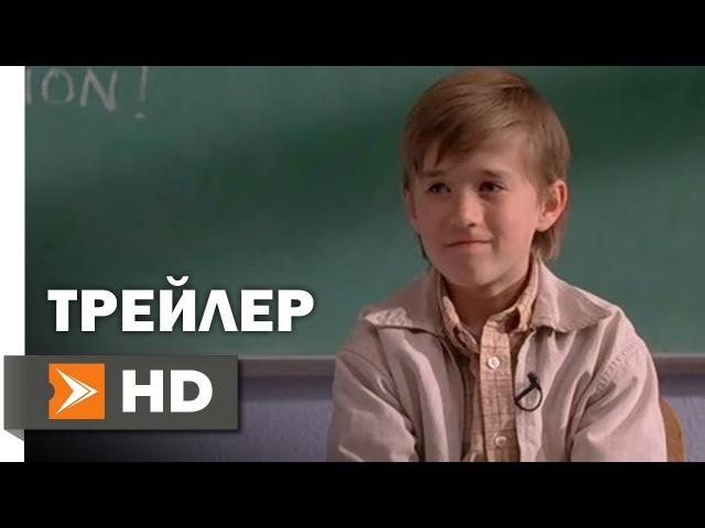 Заплати Другому Официальный Трейлер 1 (2000) - Хэйли Джоэл Осмент, Кевин Спейси