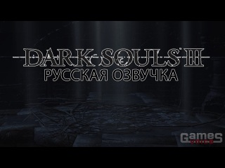 Dark Souls III - Птенец (русская озвучка 🔊 дубляж)