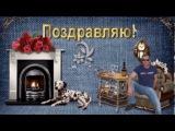 Поздравление ко дню рождения Андрея Уманчука