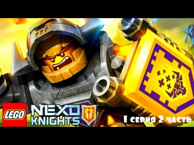 Лего Мультики для детей Лего Нексо Найтс Мультфильм 1 сезон 1 серия 2 часть. Lego Nexo Knights