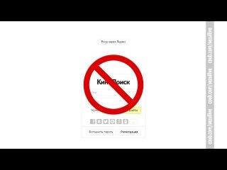 Яндекс.Деньги призывают пользователя идти в Яндекс.Паспорт у Нового КиноПоиска вернитестарыйкинопоиск