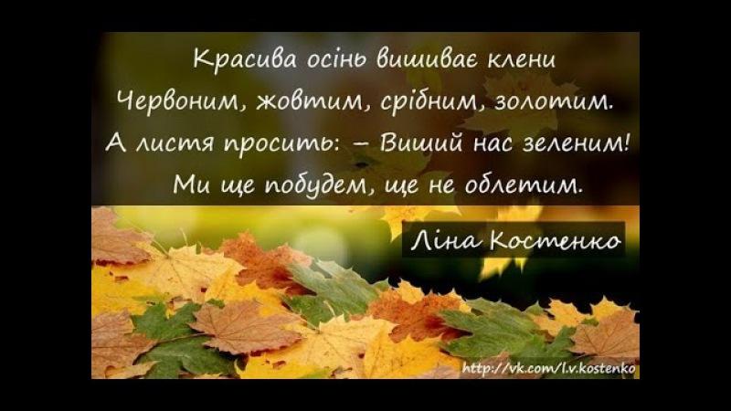 Вірш Ліни Костенко (Красива осінь вишиває клени). ГІМНАЗІЯ №3, м.Новомосковськ