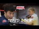 Fireball Challenge 1 Дмитрий Козлов и Бахтияр Айтиев ПЕРЕД БОЕМ