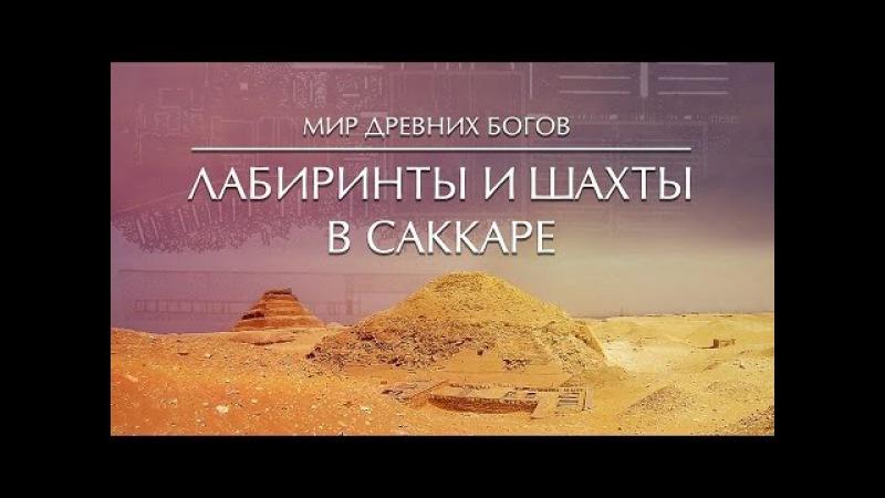 Мир Древних Богов: Лабиринты и шахты Саккары/Labyrinths Shafts in Saqqara