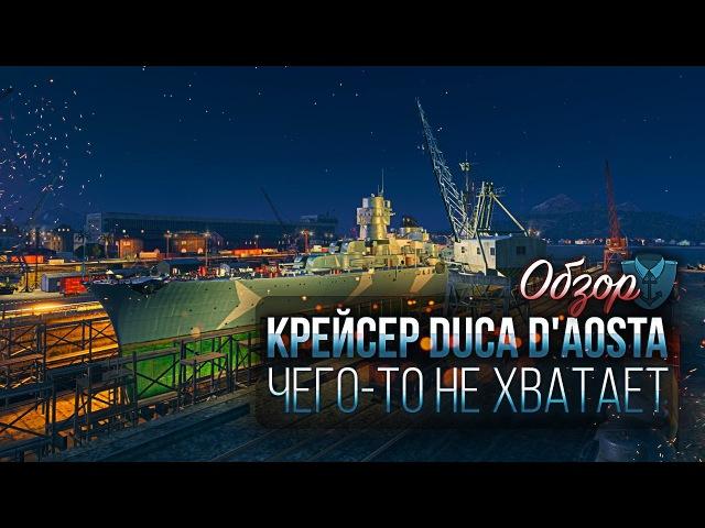 Крейсер Duca d'Aosta Чего то не хватает Обзор World of Warships