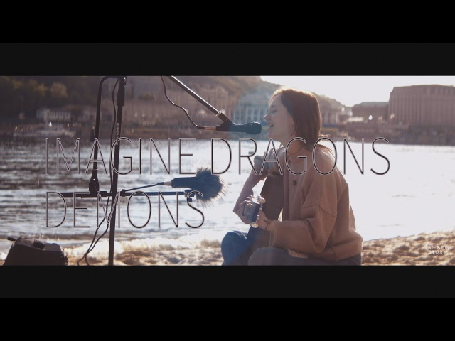 Imagine Dragons - Demons (acoustic cover by Valery. Y./Лера Яскевич)