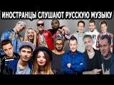 Иностранцы Слушают Русскую Музыку #10 ( Крид, Время и Стекло, Quest Pistols, Мот, ХОВАНСКИ...