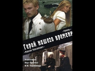 Герой нашего времени, 2 серия (1966)