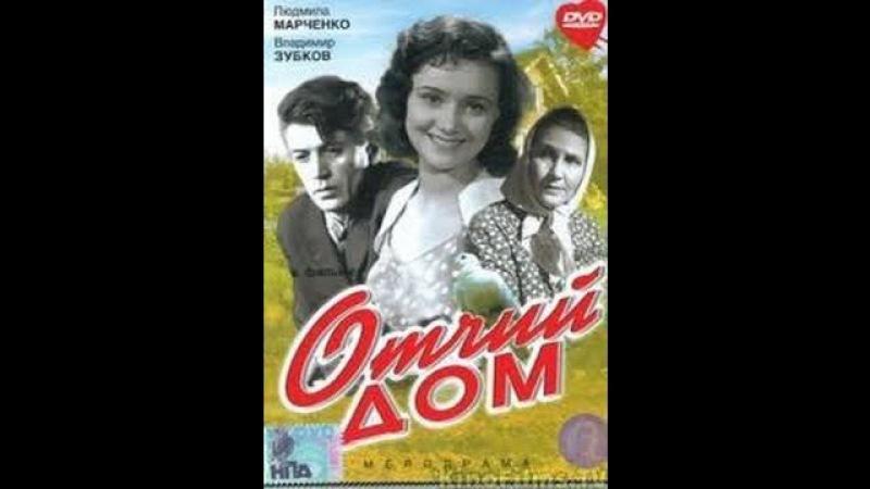 Киноповесть Отчий дом / 1959
