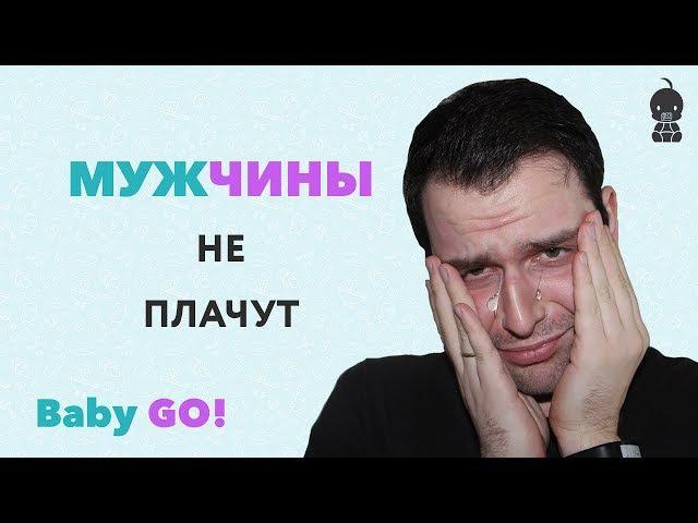 ✪ КАК ВОСПИТЫВАТЬ МАЛЬЧИКА. Мужчины не плачут или как воспитать мальчика настоя...