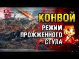 Конвой ★ Режим ПРОЖЖЕННОГО стула #worldoftanks #wot #танки — [http://wot-vod.ru]