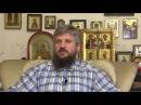 О последствиях Всеправославного Собора Интервью с Щербанюком О В