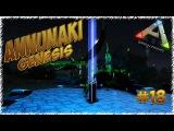 Трансфер на карту Valhalla Annunaki Genesis в ARK Survival Evolved.
