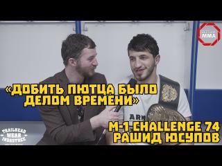 Рашид Юсупов -