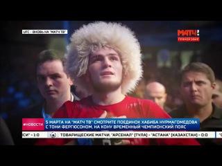 Матч ТВ покажет UFC 209 Хабиб Нурмагомедов vs Тони Фергюсон в прямом эфире