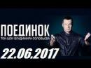 Поединок с Владимиром Соловьевым 22.06.2017