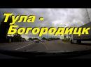 Дорога Тула - Богородицк, через Киреевск. Тульская область.