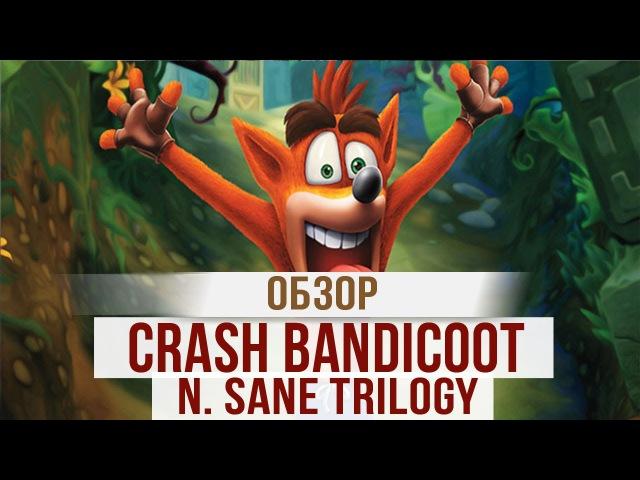 💥Crash Bandicoot N. Sane Trilogy Видеообзор