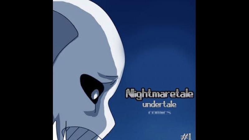 (undertale comic) Nightmaretale 1 | Русский дубляж [RUS]