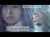 [MV] ┋Замкнутый босс | Introverted Boss -  Ким Гё Ри/Ын Хван Ки ►Ты мой голос