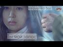 MV ┋Замкнутый босс Introverted Boss - Ким Гё Ри/Ын Хван Ки ►Ты мой голос