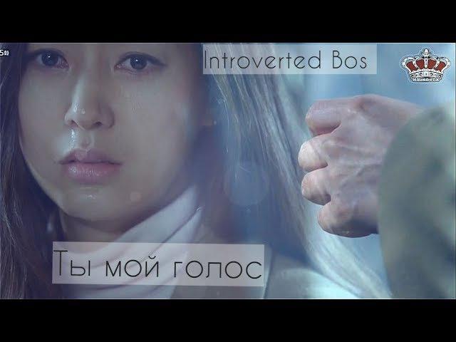 FMV Клип по дораме┋Замкнутый босс Introverted Boss Ким Гё Ри Ын Хван Ки Ты мой голос