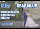 Первая БЕСТ Свадьба в Сочи