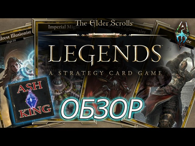 The Elder Scrolls Legends обзор сюжета и геймплея карточной игры [AshKing]