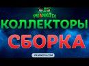 КОЛЛЕКТОРЫ ТОП СБОРКА | Пранки от Евгения Вольнова | Пранкота