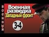 Военная разведка Западный фронт 3 серия 4 серия военные фильмы