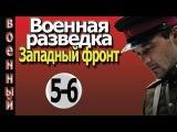 Военная разведка Западный фронт 5 серия 6 серия военные фильмы
