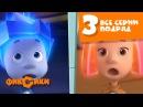Фиксики (2010 - 2015) серии 21 - 30 abrcbrb (2010 - 2015) cthbb 21 - 30