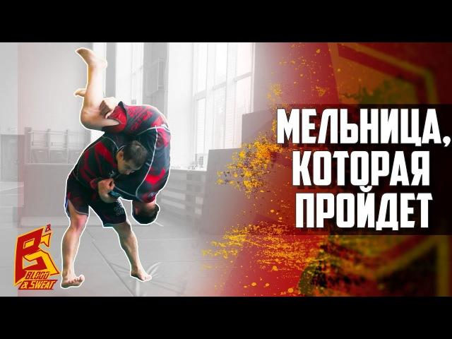 Мельница которая пройдёт бросок через плечи мельница Вольная борьба и грепплинг Юрий Черней vtkmybwf rjnjhfz ghjql`n смотреть онлайн без регистрации
