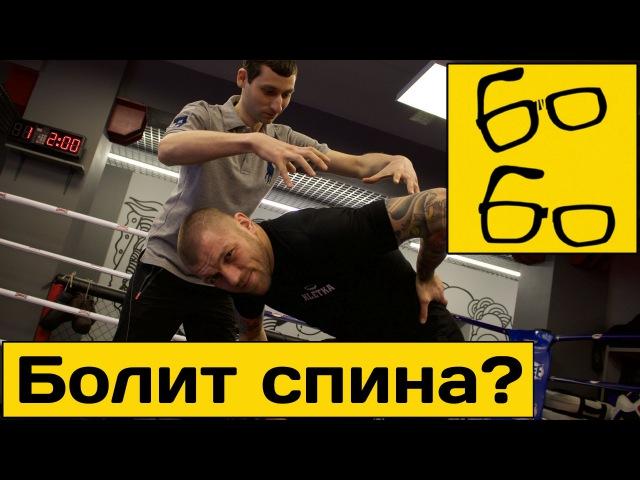 Полезные упражнения при боли в спине — Леон Абрамов о лечении травм и заболеваний позвоночника gjktpyst eghfytybz ghb ,jkb d cg
