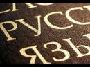 Подмена 5000 славянских слов еврейскими