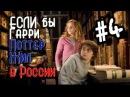Если бы Гарри Поттер жил в России 4 Переозвучка