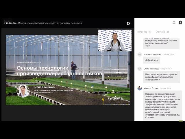 Основы технологии производства рассады летников / 28.09.2016
