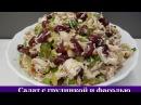 Салат с куриной грудкой и фасолью Салат БЕЗ МАЙОНЕЗА