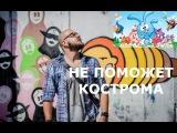 Алексей ФЕДЯЕВ — Не поможет Кострома (stand-up)