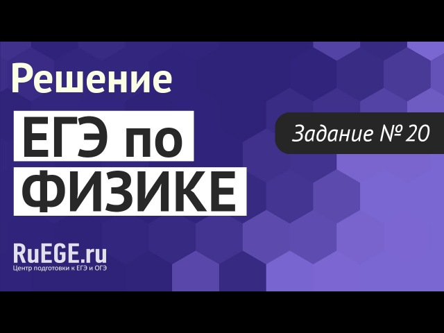 Решение демоверсии ЕГЭ по физике 2016-2017 | Задание 20. [Подготовка к ЕГЭ (RuEGE.ru)]