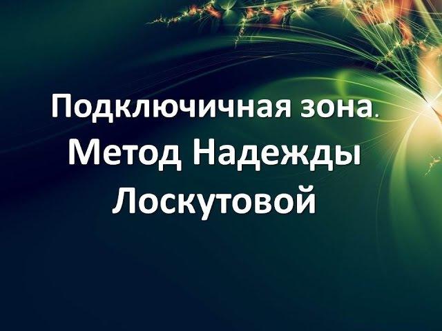 Подключичная зона Метод Надежды Лоскутовой