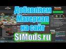 Добавляем Материал моды карты на сайт StMods ru
