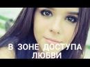 'В ЗОНЕ ДОСТУПА ЛЮБВИ'