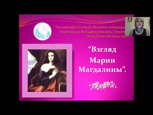 Лекция Василец Татьяны Взгляд Марии Магдалины