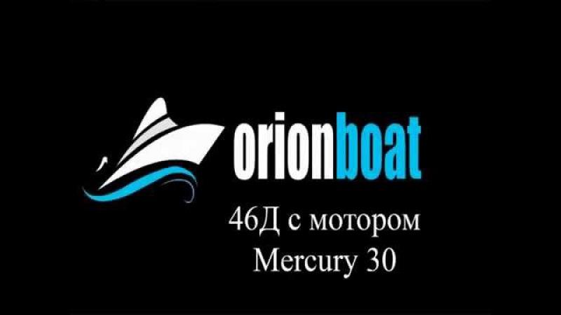 Моторная лодка Orionboat 46 Д