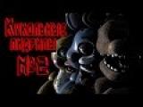 ПОБЕДА НА ГРАНИ Five Night's at Freddy's Прохождение 2