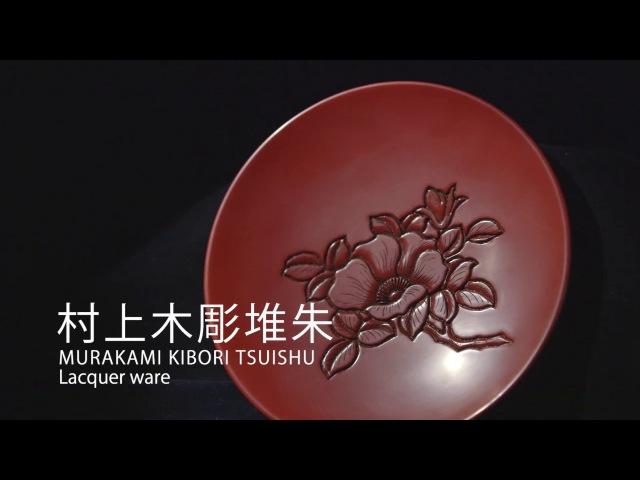 手技TEWAZA「村上木彫堆朱」Murakami Kibori Lacquerware