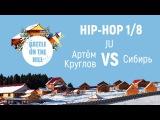 BATTLE ON THE HILL 7 | Hip-Hop 1/8 | Артём Круглов (win) vs Сибирь vs JU
